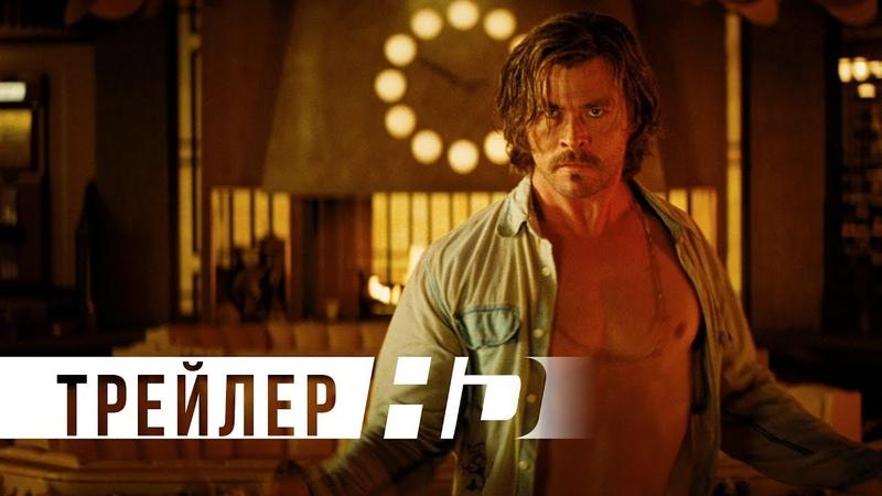Ничего хорошего в отеле «Эль Рояль» – Русский трейлер