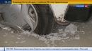 Новости на Россия 24 Частный сектор Анжеро Судженска затопило и сковало льдом