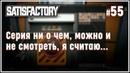 Бестолковая беготня 🦉 Satisfactory 55