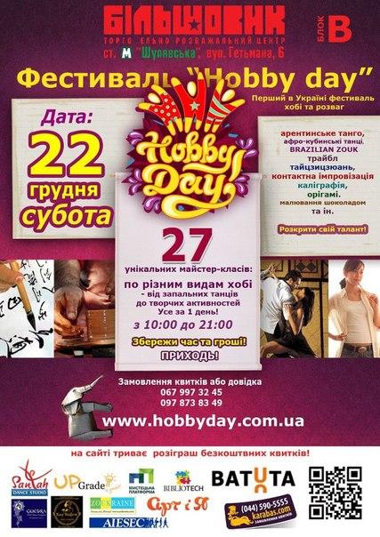 «Hobby Day» - перший фестиваль хобі в Україні!