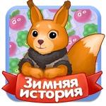 Вега Микс Зимняя история