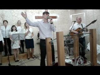 Иисус, преклоняюсь пред Тобой07.10.18г. ц. Примирение