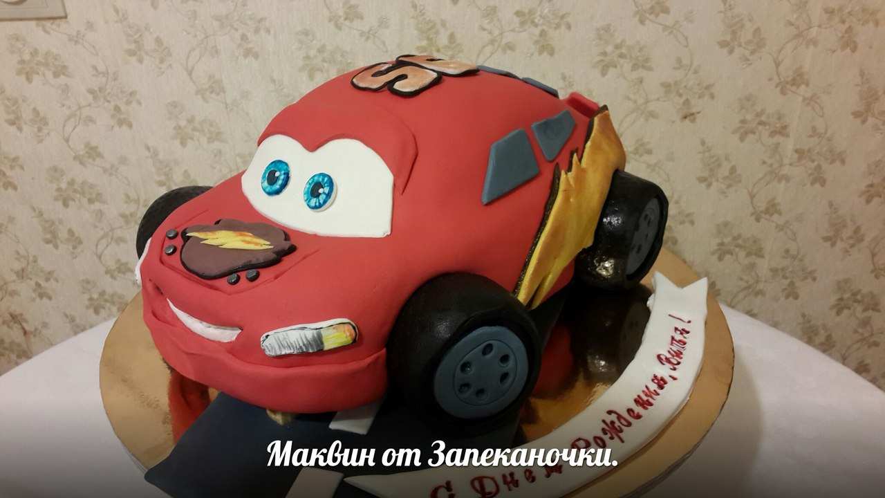 Мастер класс машины торт маквин