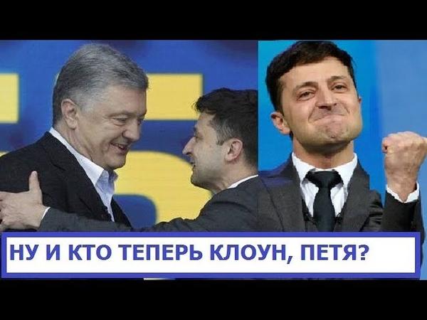 ♐Зеленский - Президент Украины. Что Дальше♐
