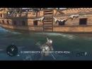 Assassin's Creed 4 Black Flag - 13 минут открытого мира Карибов