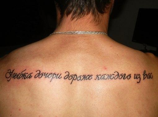 Фото тату с надписями на русском языке