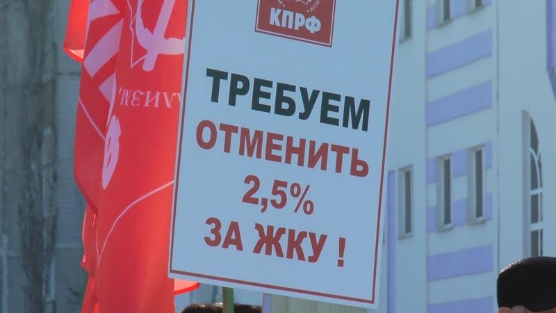 Пикет в Старом Осколе. КПРФ против повышения тарифов