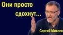 Cepгeй Миxeeв - Итoги нeдeли... (политика)