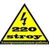 Электромонтажные работы в Санкт-Петербурге