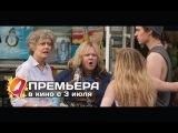 Тэмми(2014) HD трейлер | премьера 3 июля