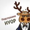 Подслушано в Уор г.Новочебоксарск