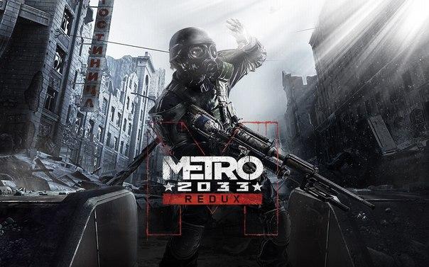 metro 2033 redux прохождение без комментариев