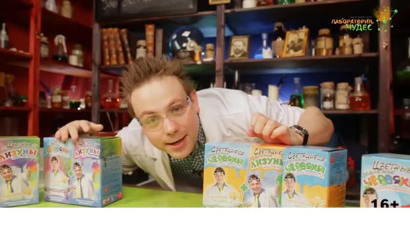 Юный химик создание полимерных червяков и лизунов своими руками