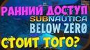 Обзор на Subnautica: Below Zero - так ли хорош ранний доступ?