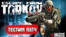 Escape From Tarkov ● Тестируем патч ● EFT ● Побег из Тарков