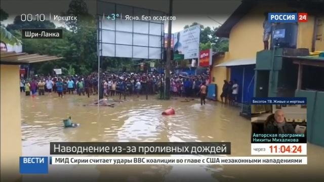 Новости на Россия 24 • Наводнение на Шри-Ланке: власти просят мир о помощи