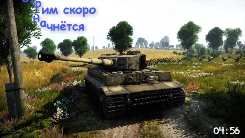 ┃ War Thunder ┃А мы танкисты, МАЗАФАКА, так что яйца в кулаки и поехали!
