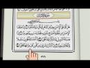 Учебное чтение Корана. 76 Сура Аль-Инсан (Человек)