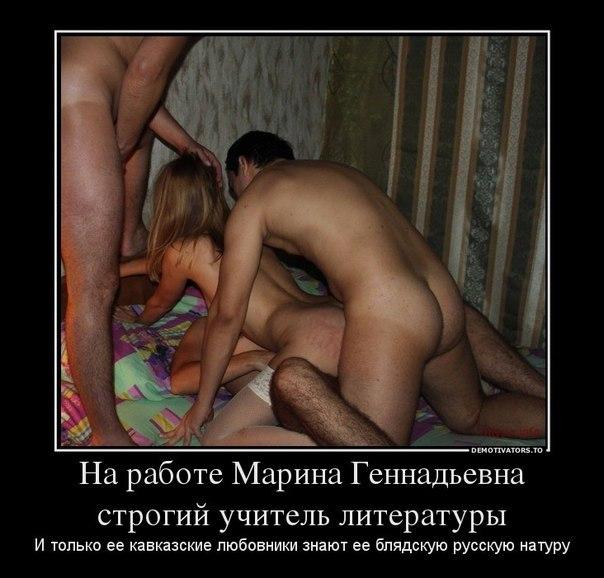 Русских шлюх кавказцы фото 38-744