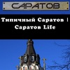 Типичный Саратов | Саратов Life