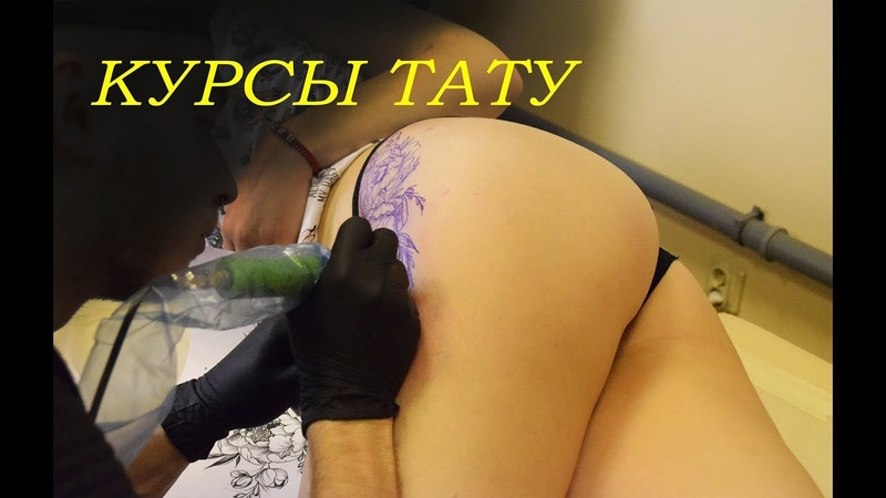 Курсы татуировки в Екатеринбурге Школа тату Екатеринбург