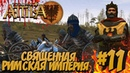 Total War Attila PG 1220 (Легенда) - Священная Римская Империя 11 Масштабное наступление Айюбидов!
