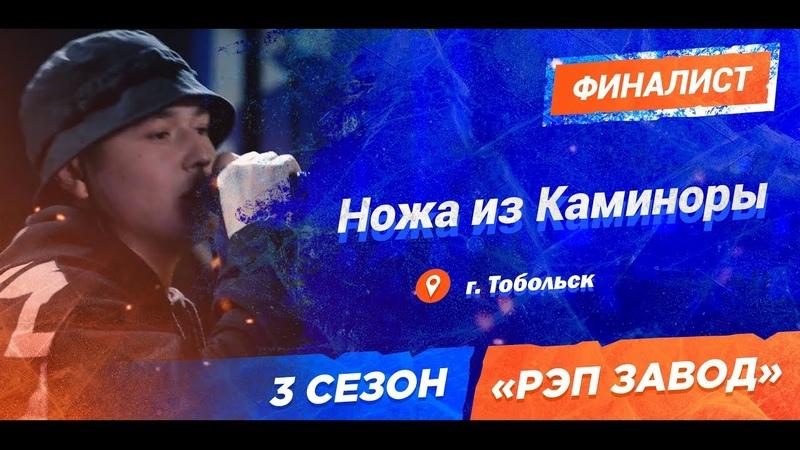 Рэп Завод [LIVE] Ножа из Каминоры (444-й выпуск) 3 сезон / Финал.