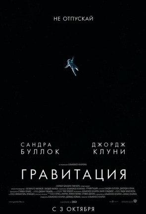 Гравитация / Gravity