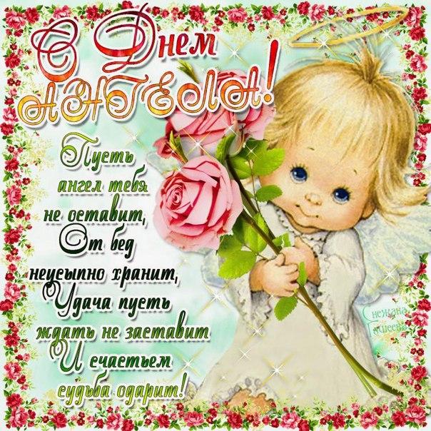 картинки открытки с днем ангела