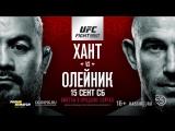 UFC Хант против Олейника