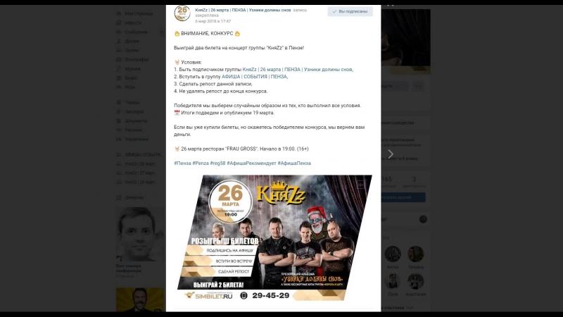 Итоги розыгрыша билетов на концерт КняZz в Пензе