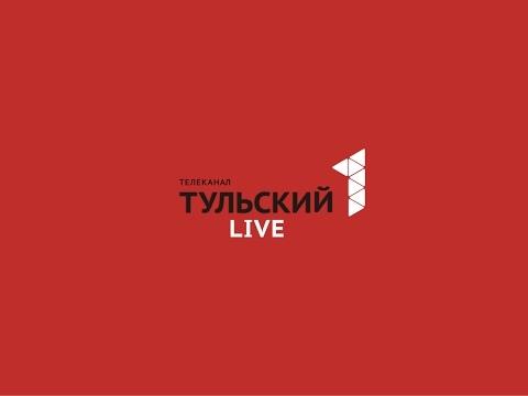 Только новости Итоги дня от 18 10 2018 Приём тульских медиков в Ясногорске