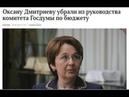 Пенсионная реформа за что убрали Оксану Дмитриеву из руководства Госдумы по бюджету
