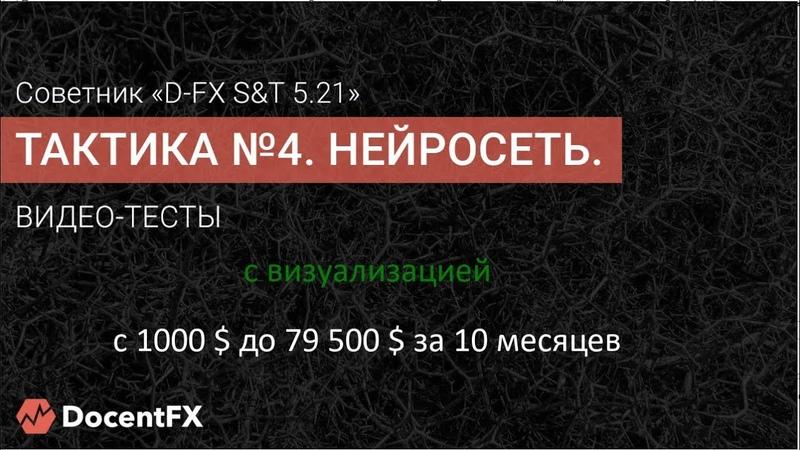 Мультисоветник «D-FX ST 5.21» по тактике №4 «Нейросеть»