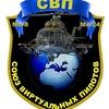 Союз виртуальных пилотов (СВП) Ми-8 (Ми-24)