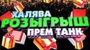БОМБА РОЗЫГРЫШ КОНКУРС ХАЛЯВА ПРЕМ ТАНК 8 уровня ГОЛДА Sergo Maton WOT