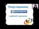 Рекрутирование В Контакте с рабочих страничек