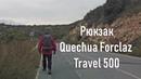 Рюкзак для походов Декатлон Quechua Forclaz travel 500 50 литров