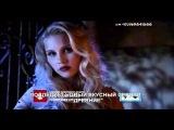 Совместное промо к Дневникам вампира 5 сезон и Древним 1 сезон (РУССКИЕ СУБТИТРЫ)