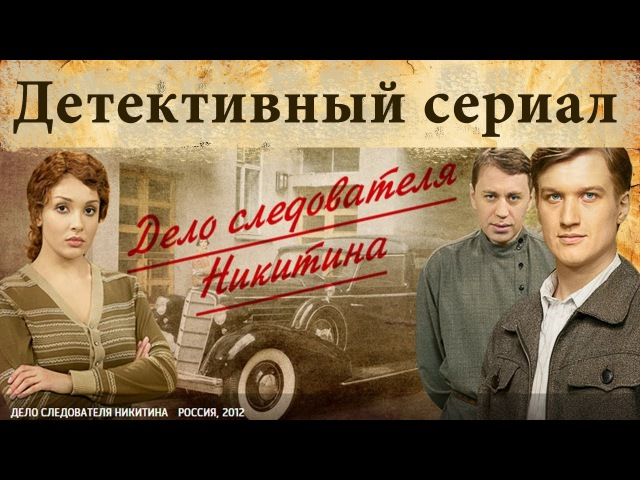 Дело следователя Никитина 1 2 3 4 серии Русский детективный сериал