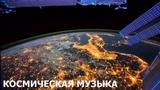 Космическая Музыка Орбита Земли