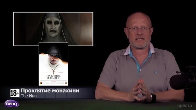 Проклятие монахини Лондонские поля Агент Джонни Инглиш 3 0 · coub коуб