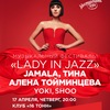 LADY IN JAZZ фестиваль  - 17 апреля   16 ТОНН