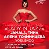 LADY IN JAZZ фестиваль  - 17 апреля | 16 ТОНН