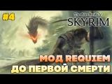 Skyrim Requiem ХАРДКОР  Норд воин  #4 + песни от стримера под гитару