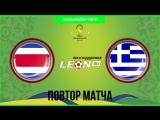 Коста Рика - Греция. Повтор 1/8 ЧМ 2014 года