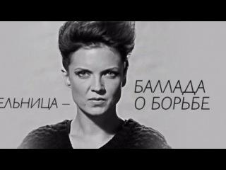 Поп музыка Мельница - Баллада о борьбе