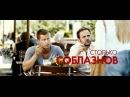 Соблазнитель 2 - новый русский трейлер (2013) HD