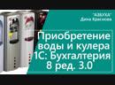 Приобретение воды и кулера в 1С_Бухгалтерия 8 ред.3.0