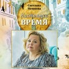 Презентация книги Светланы Пешковой
